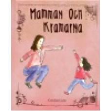 Leon, Caroline : Mamman och kramarna